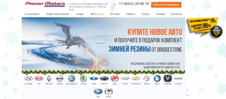Автосалон Пионер Моторс отзывы