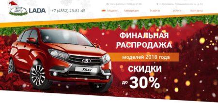 Автосалон Лада Ярославль отзывы