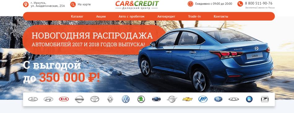 Автосалон Car Credit | Кар Кредит отзывы