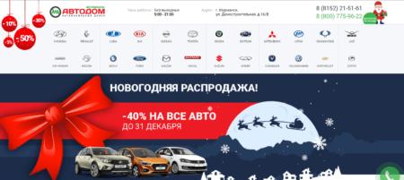 Автосалон Мурманск Автодом отзывы